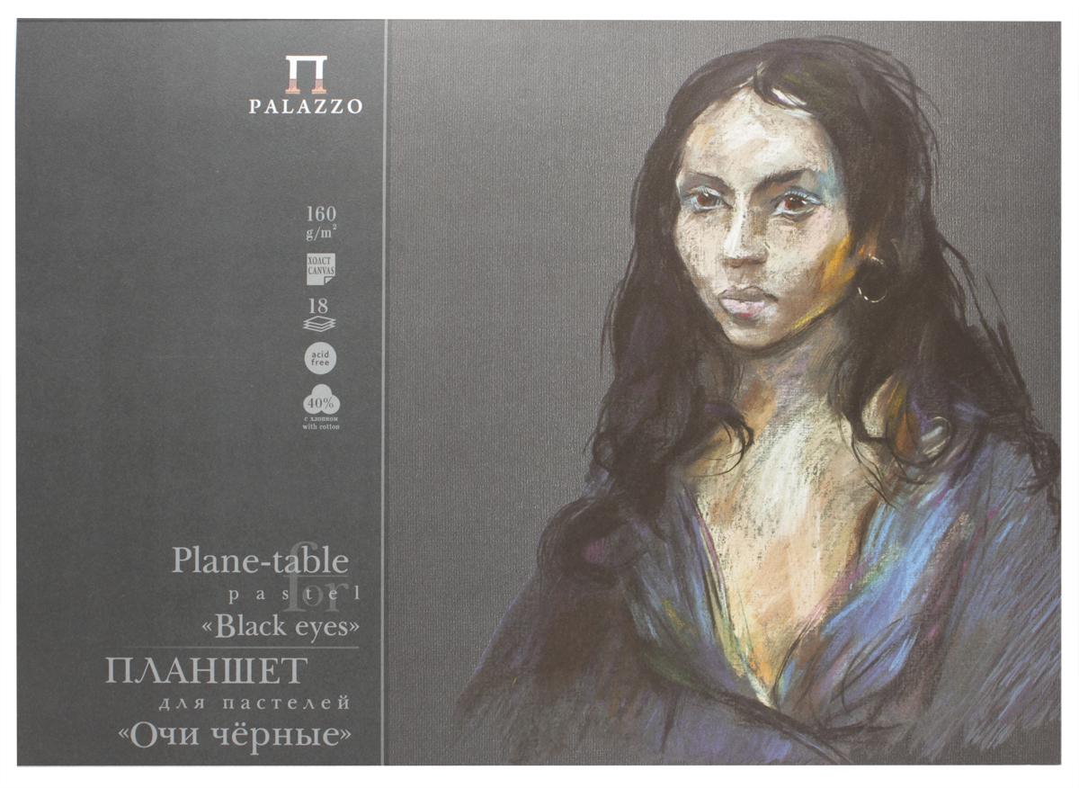 Палаццо Альбом для рисования Очи черные А3 18 листов72523WDАльбом для рисования от Палаццо Очи черные А3 - подходит для художественных техник, таких как пастель, масляная пастель, мел, карандаш или уголь, сангина, для рисования белой гелевой ручкой. Планшет полностью состоит из бумаги для пастелей черного цвета с тиснением Холст и содержанием хлопка 40%, плотностью 160 г /м2.