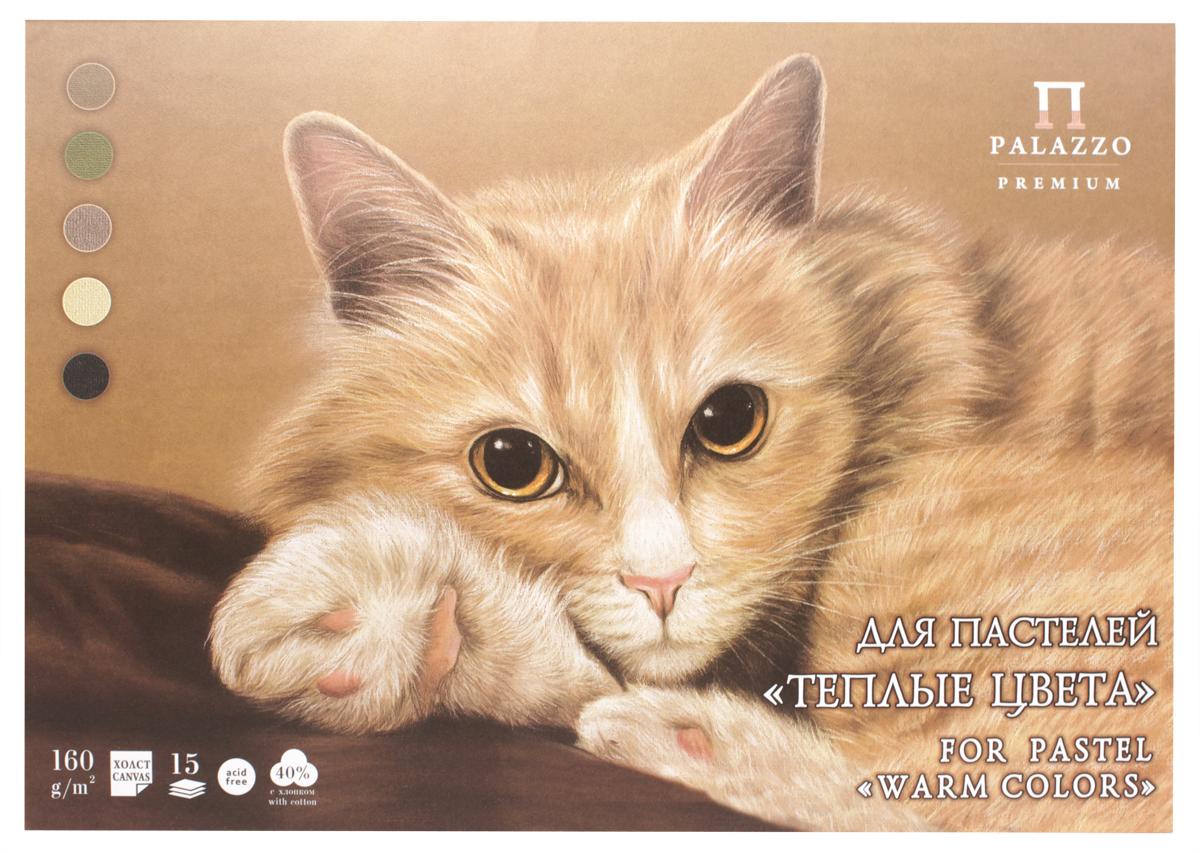 Palazzo Альбом для рисования Теплые цвета 15 листовПЛ-8886Планшет Palazzo Теплые цвета - это альбом с подложкой из плотного картона. Альбом замечательно подходит для художественных техник, таких как, пастель, масляная пастель, мел, карандаш или уголь, сангина. Планшет состоит из 15 листов и 5 цветов пастельной бумаги с жесткой подложкой из переплетного картона. Внутренний блок для удобства проклеен с одной стороны по корешку. Бумага внутреннего блока имеет плотность 160 г/м2, состоит из 40% хлопкового волокна и имеет тиснение Холст с одной стороны.Альбом для рисования Palazzo Сладкие грезы не оставит равнодушным не только ребенка, но и взрослого.