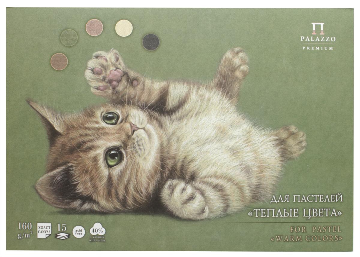 Palazzo Альбом для рисования Теплые цвета формат А4 15 листов, Палаццо