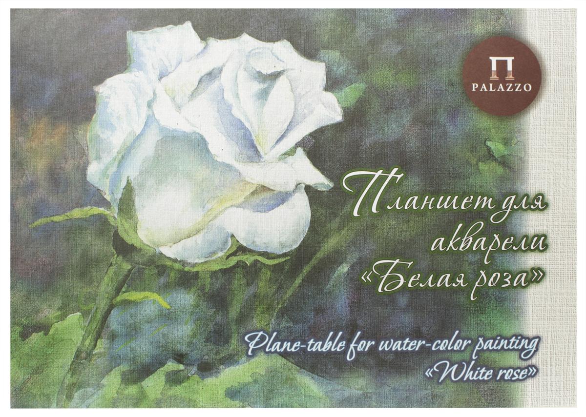 Palazzo Альбом для рисования Белая Роза 20 листов ПЛБР/А3ПЛБР/А3Планшет для акварели Белая роза - это альбом с жёсткой плотной картонной подложкой.Благодаря такой подложке отпадает потребность закреплять бумагу (альбом) на деревянномпланшете, за счёт этого таким альбомом удобно пользоваться не только в студии, но и наприроде. На таком планшете 20 листов, которые склеены по одной из сторон. В планшетеиспользована карточная тиснёная бумага палевого цвета (соломенный цвет). Тиснениебумаги напоминает лён. Плотность 260 г/кв.м. Бумага эффективно впитывает воду исохраняет яркость красок после высыхания. Планшет для акварели Белая розапредназначен для выполнения работ в различных техниках акварельной живописи. Формат A3.