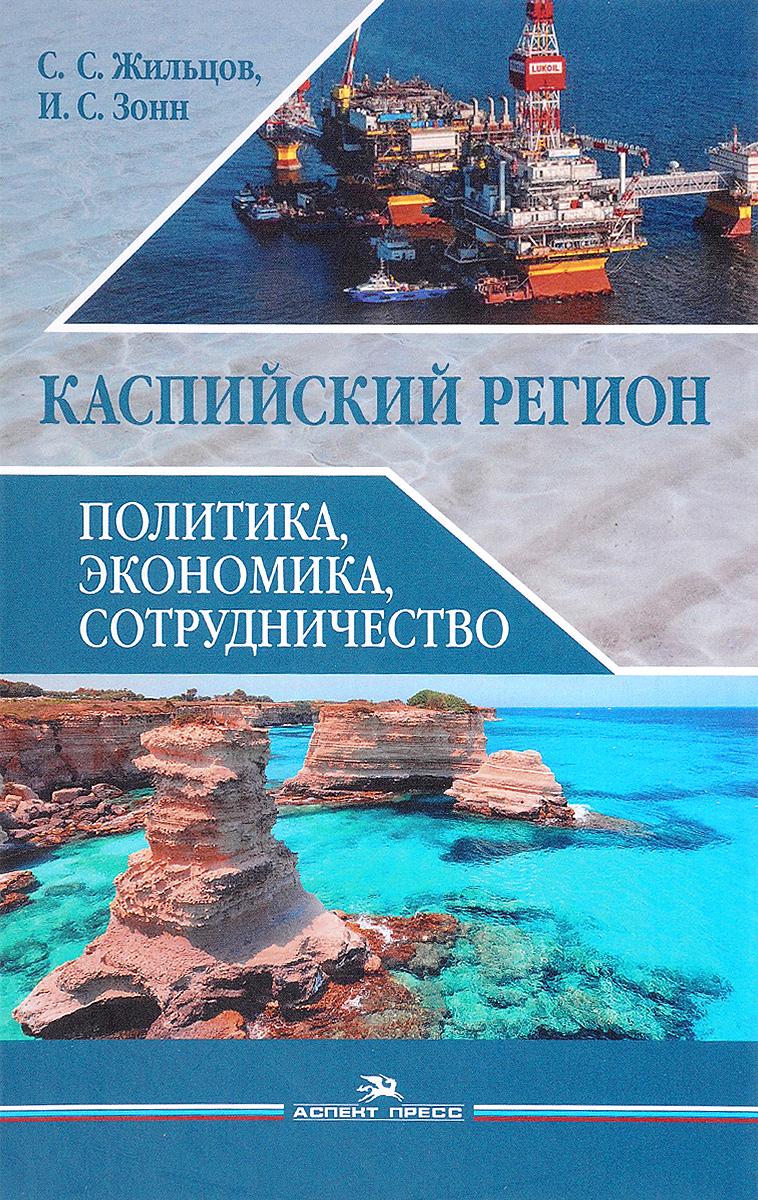 Каспийский регион. Политика, экономика, сотрудничество