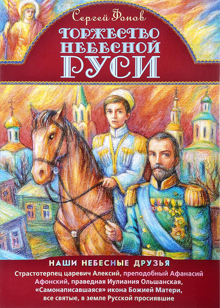 Торжество Небесной Руси
