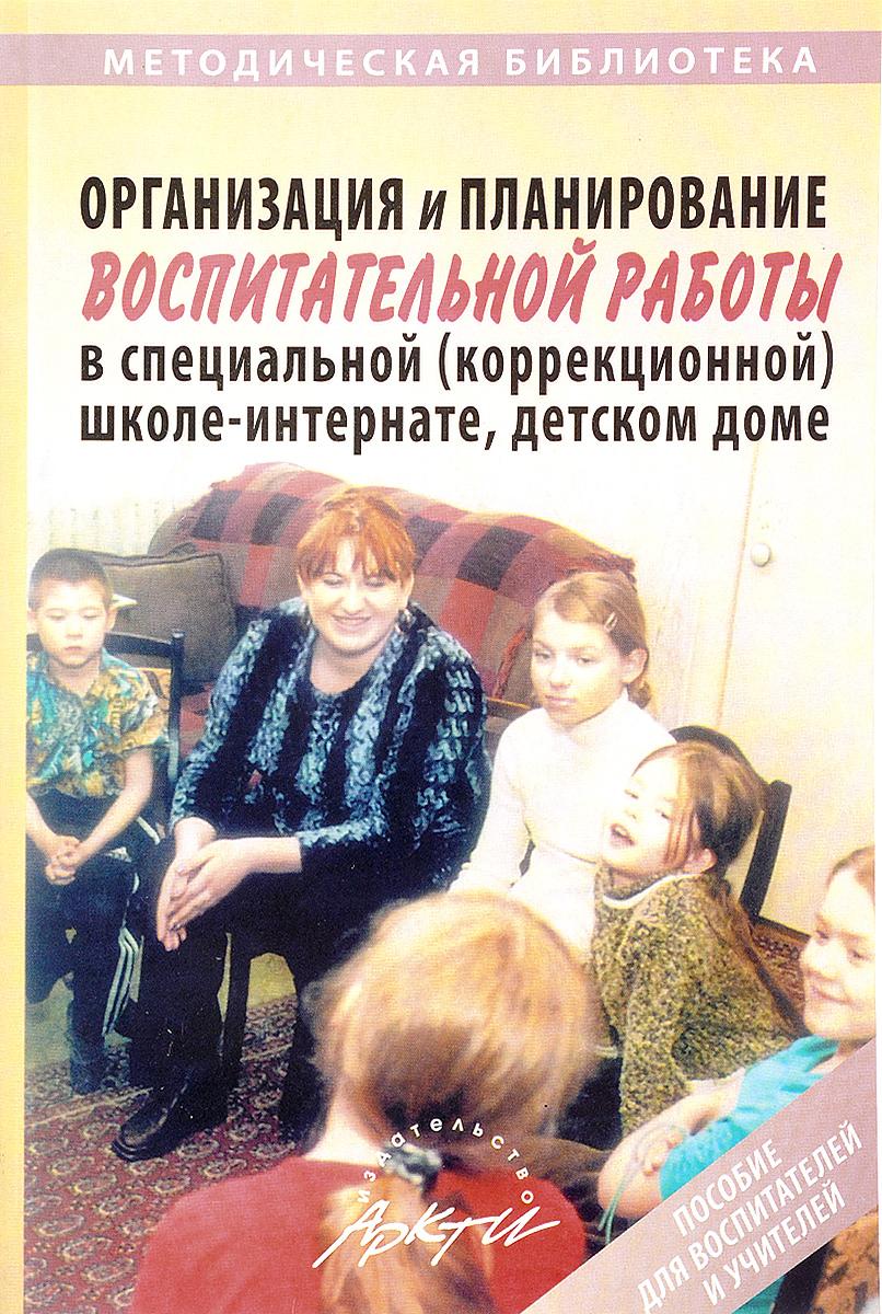 Организация и планирование воспитательной работы в специальной (коррекционной) школе-интернате, детском доме. Пособие для воспитателей и учителей