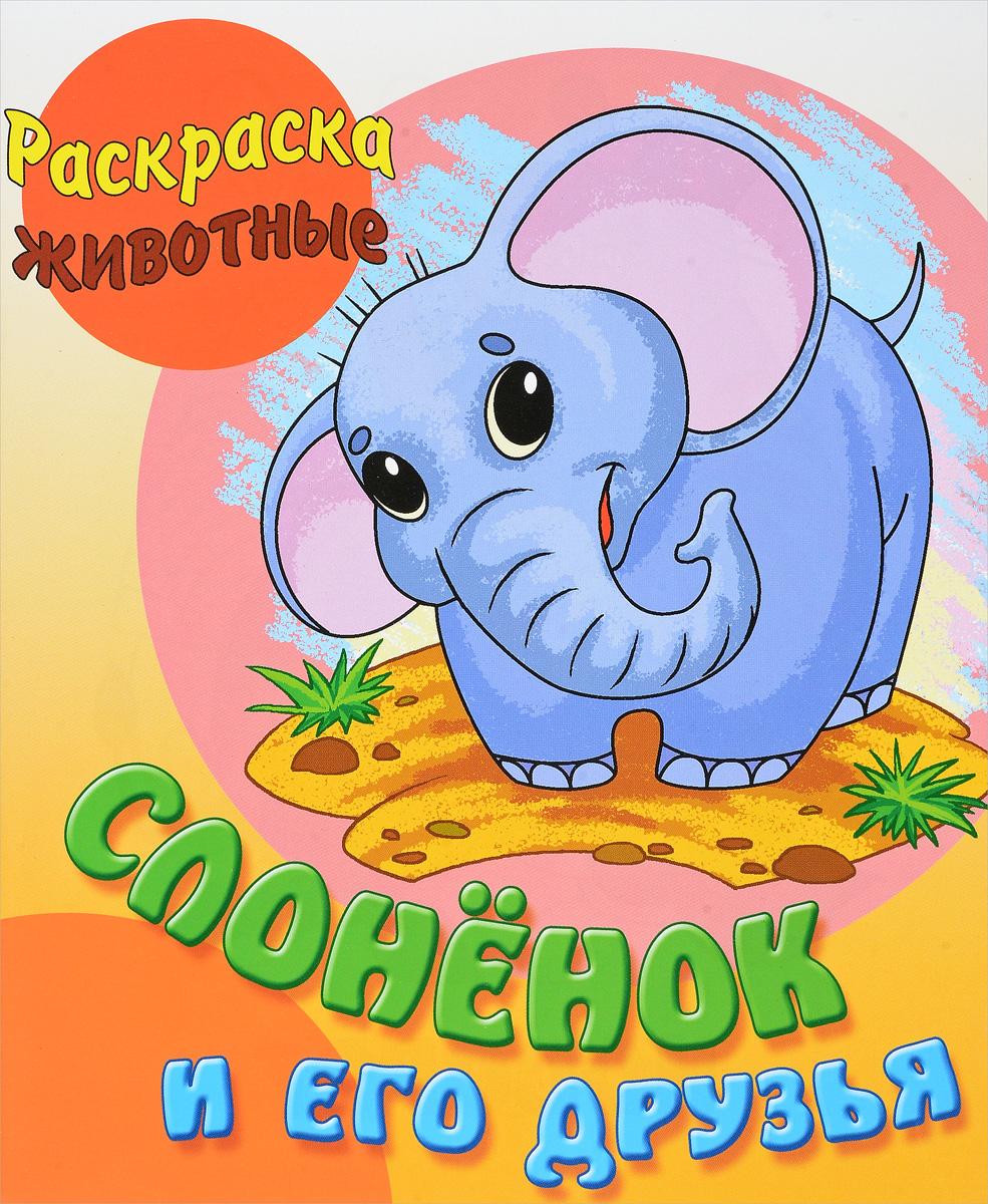 Слоненок и его друзья. Раскраска