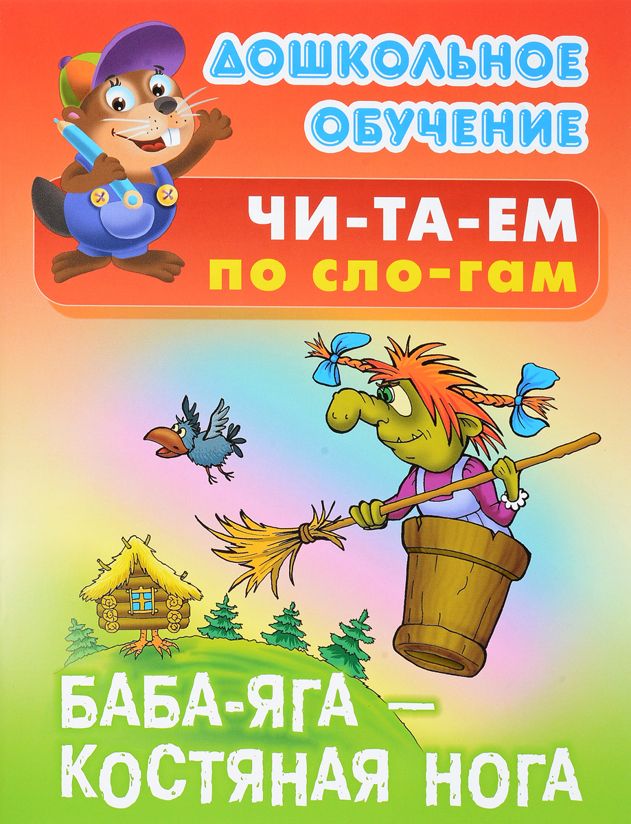 Баба-яга - костяная нога книги проф пресс баба яга