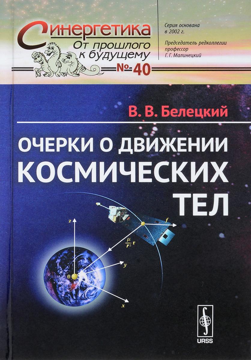 В. В. Белецкий Очерки о движении космических тел д саари кольца столкновения и другие ньютоновы задачи n тел