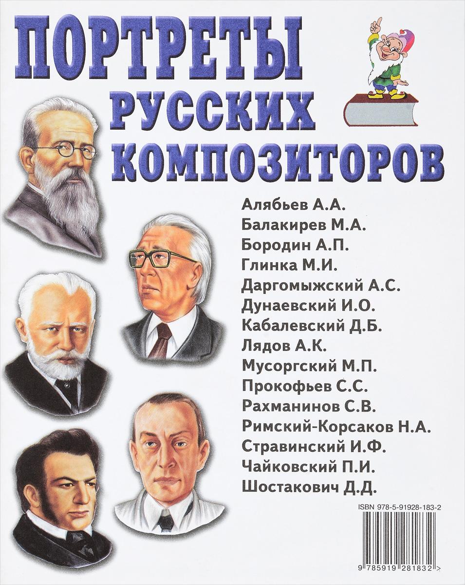 Портреты русских композиторов. Наглядное пособие