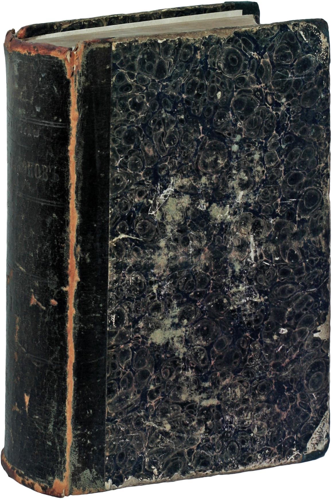 Дух законов. Творение знаменитого французского писателя де Монтескю. В 3 частях (в одной книге)0120710Санкт-Петербург, 1862 год.Старинный полукожаный переплет с тиснением на корешке. Сохранность хорошая.Трактат О духе законов (1748) - основной и итоговый труд Ш. Монтескье. Ему философ посвятил около двадцати лет своей жизни. В этой книге Ш. Монтескье обобщил и привел в систему свои философские, социологические, правовые, экономические и исторические взгляды. В ней он сформулировал и обосновал принцип разделения властей, что современники считали важнейшей заслугой ученого. В вопросе о политическом равенстве влияние Монтескье видится почти исключительным. Он был первым и самым крупным провозвестником свободы и разума.Книга Монтескье сыграла определяющую роль в формировании законодательства революционной Франции, на его идеи опирались и убежденные республиканцы, и приверженцы ограниченной монархии. Все политические силы находили что-то свое во взглядах философа и предлагали разнообразные пути их интерпретации и практического использования.Теория Монтескье повлияла на законодательства многих стран, демократических и не только. В России трактат О духе законов впервые был издан в 1775 г.Не подлежит вывозу за пределы Российской Федерации.