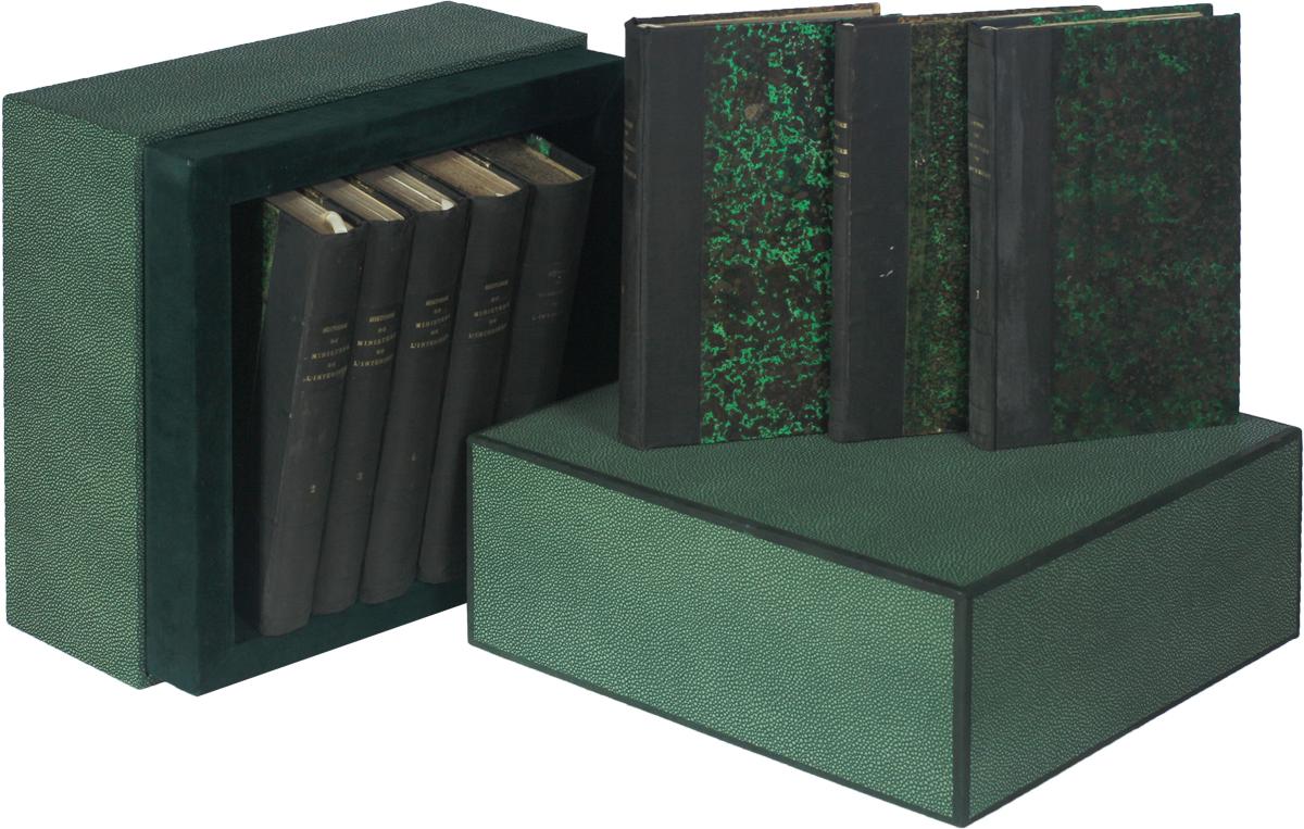 История Министерства внутренних дел (комплект из 8 книг) жизнь и приключения а болотова памятник претекших времен в 4 томах комплект