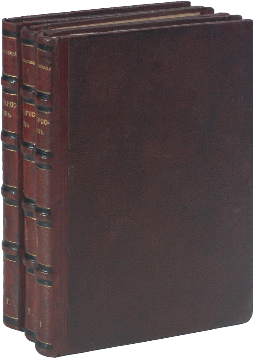 Подросток. Роман в трех частях жизнь и приключения а болотова памятник претекших времен в 4 томах комплект