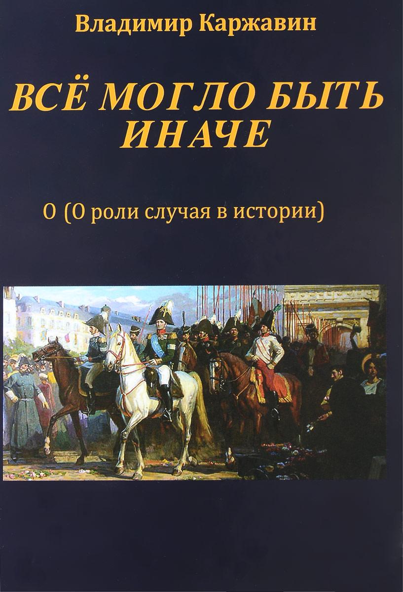 Владимир Каржавин Все могло быть иначе как программировать на с автор дейтель скачать