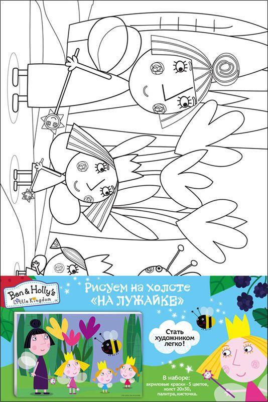 Ben&Holly Раскраска На лужайке