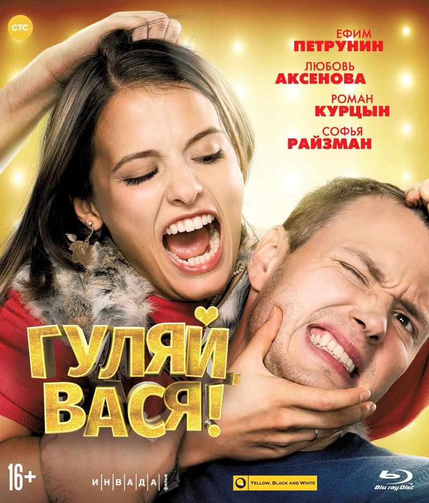 Гуляй, Вася! (Blu-ray) старикам тут не место blu ray