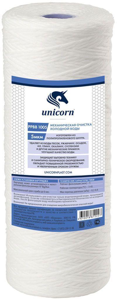 Картридж для механической очистки воды Unicorn PPBB 1005, для корпуса типа Big Blue 10, 5 мкмИС.230056Картридж для механической очистки холодной воды Unicorn PPBB 1005 изготовлен из высококачественного полипропиленового шнура. Сердечник картриджа изготовлен из высококачественного полипропилена. Способ плетения шнура дает возможность задерживать большие частички загрязнений на внешней стороне, а меньшие - в его внутреннем слое, что продлевает срок его эксплуатации. Картридж удаляет из воды песок, ржавчину, осадок, ил, глину, окалину, суспензии и другие механические примеси. Улучшает качество воды, защищает бытовую технику и санитарно-техническое оборудование. Обладает повышенной грязеемкостью и увеличенным сроком службы. Картридж может устанавливаться в магистральные фильтры размером 10 Big Blue. Рейтинг фильтрации: 5 мкм. Размер: 10 x 2 1/2. Рабочая температура: 3-45°С. Снижение давления: 0,2-0,4.