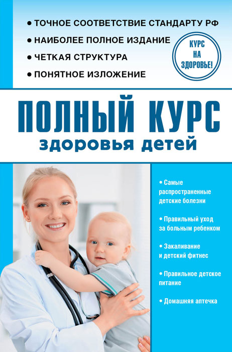 9785171015961 - Максимович С.В.: Полный курс здоровья детей - Книга