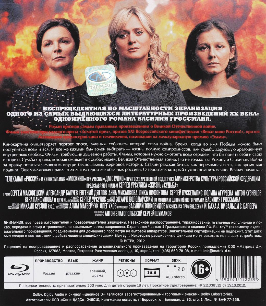 Жизнь и судьба:  Серии 1-12 (Blu-ray) Москино