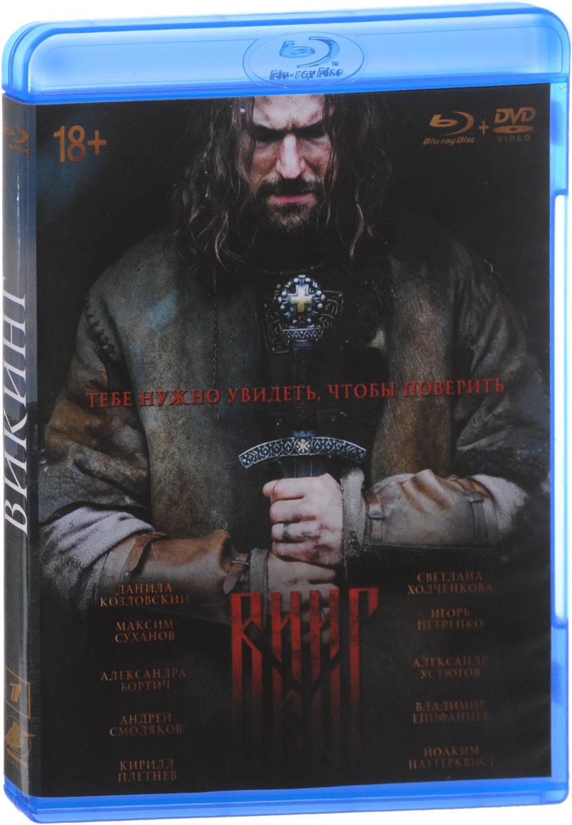 Викинг (Blu-ray) раннее развитие умница 10 законов и