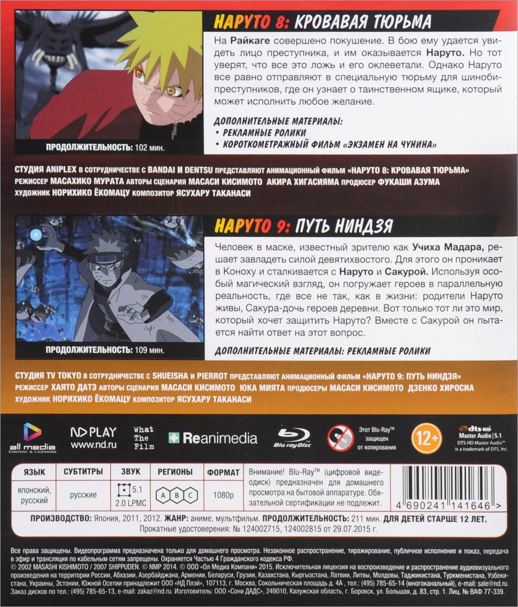 Наруто:  Кровавая тюрьма / Путь ниндзя (2 Blu-ray)