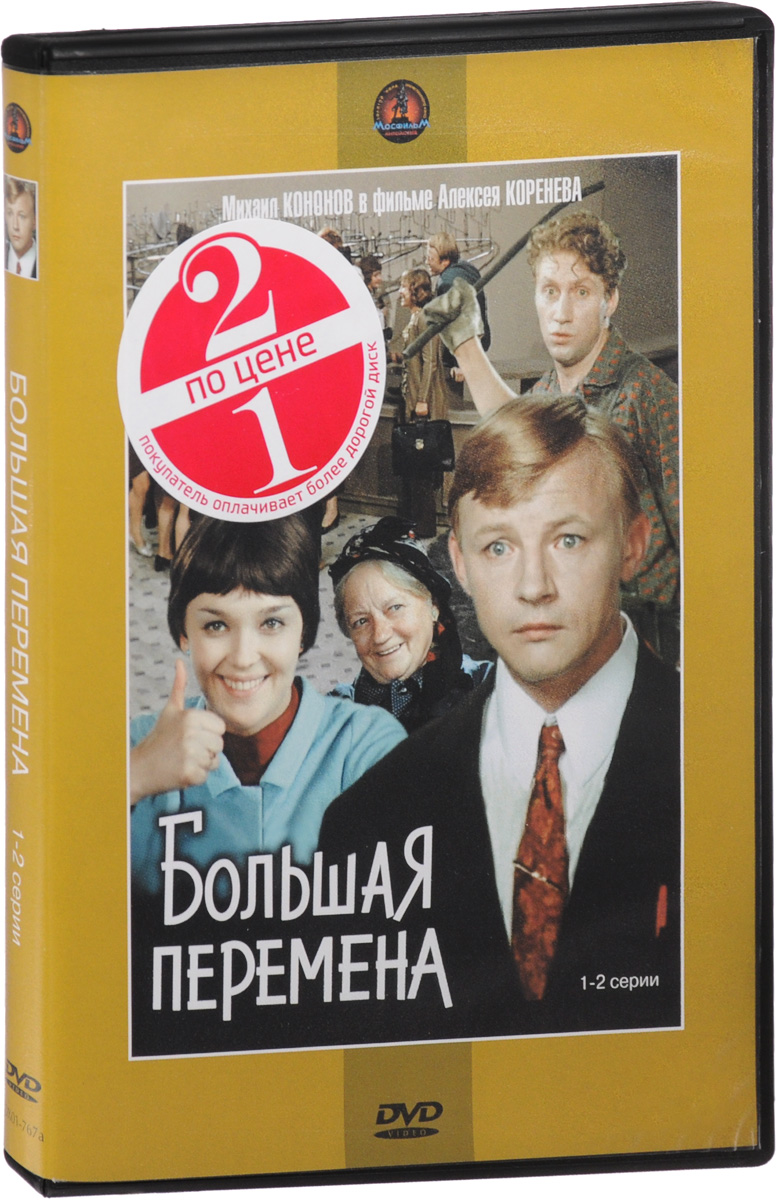 2в1 Сериальный хит: Большая перемена. 01-04 серии (2 DVD) 2в1 сериальный хит поднятая целина 01 03 серии 2 dvd