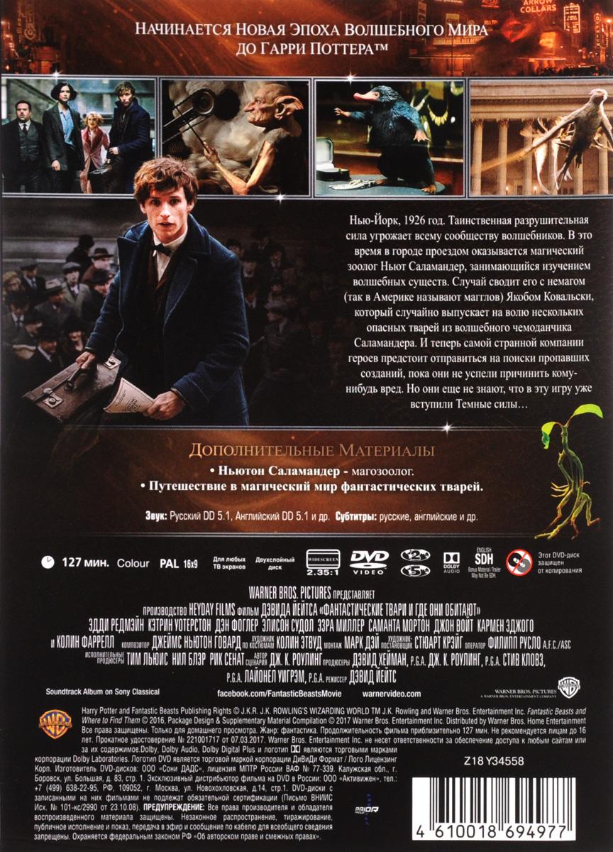 Фантастические твари и где они обитают Heyday Films,Warner Bros. Pictures Inc