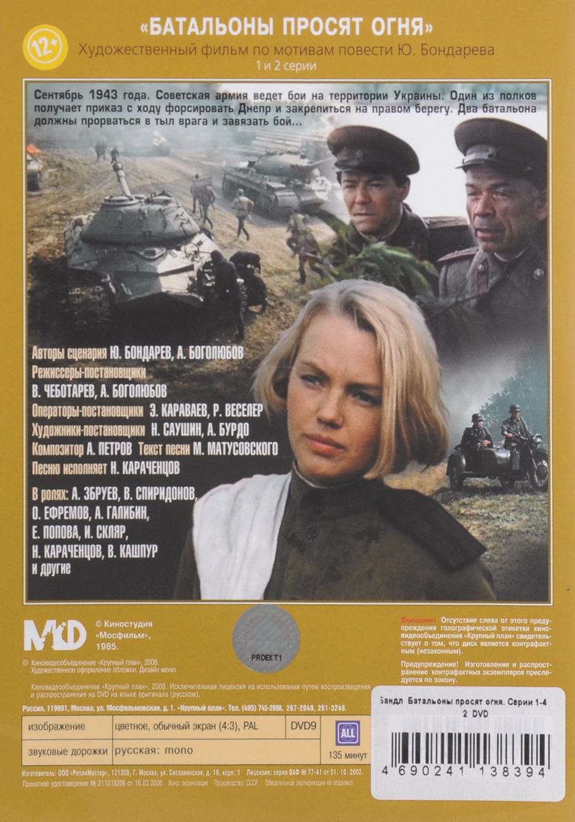 Сериальный хит:  Батальоны просят огня.  1-4 серии (2 DVD) Крупный План