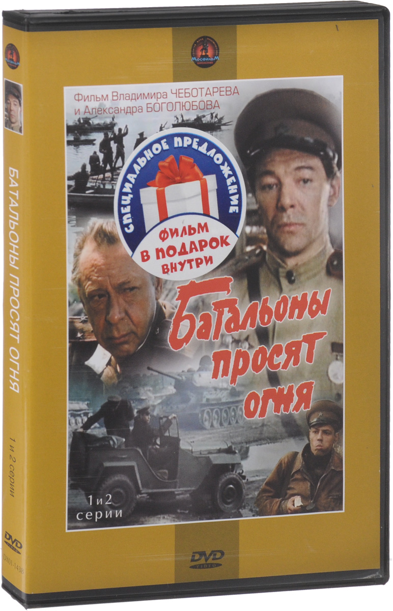 2в1 Сериальный хит: Батальоны просят огня. 01-04 серии (2 DVD) 2в1 сериальный хит поднятая целина 01 03 серии 2 dvd