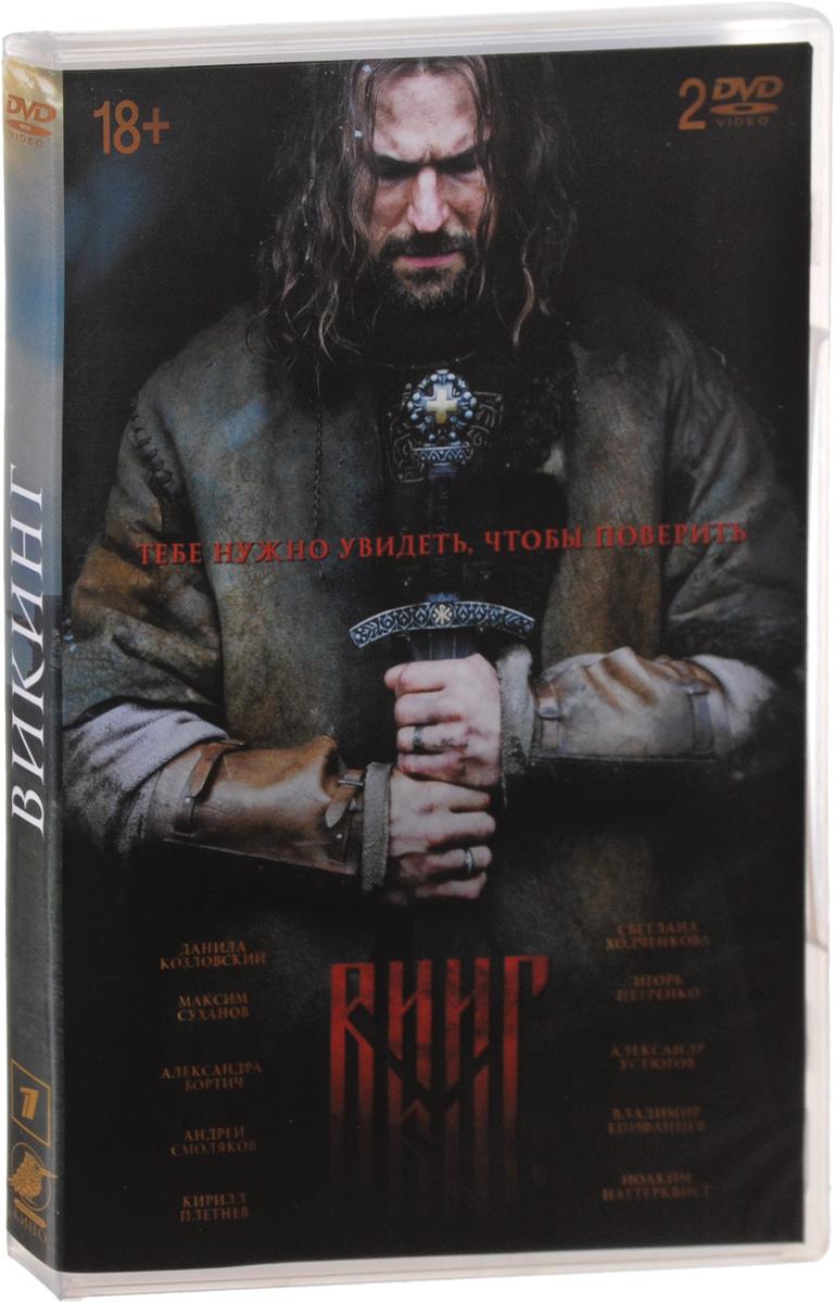 Викинг (2 DVD) блокада 2 dvd