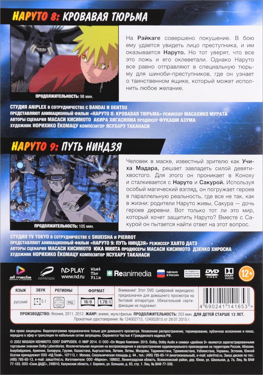 Наруто:  Кровавая тюрьма / Путь ниндзя (2 DVD)