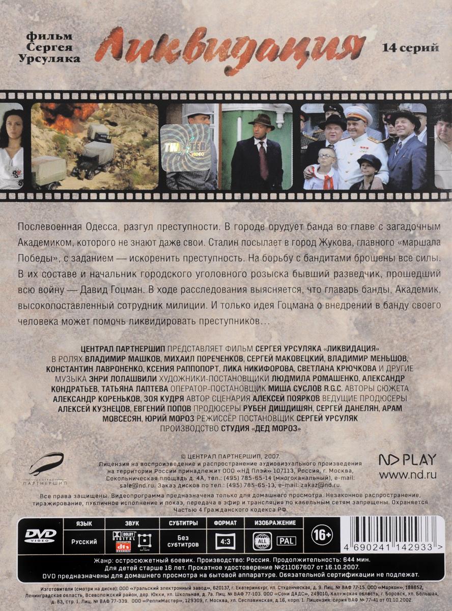 Ликвидация:  Серии 1-14 Централ Партнершип
