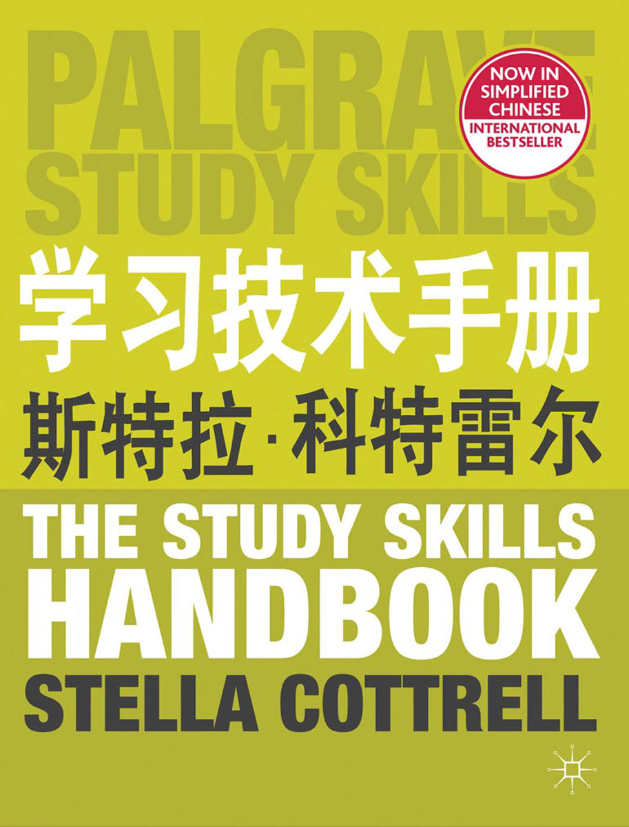 The Study Skills Handbook (Simplified Chinese Language Edition) jaw heffernan heffernan writing – a college handbook 3ed