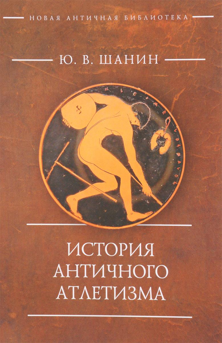 История античного атлетизма. Ю. В. Шанин