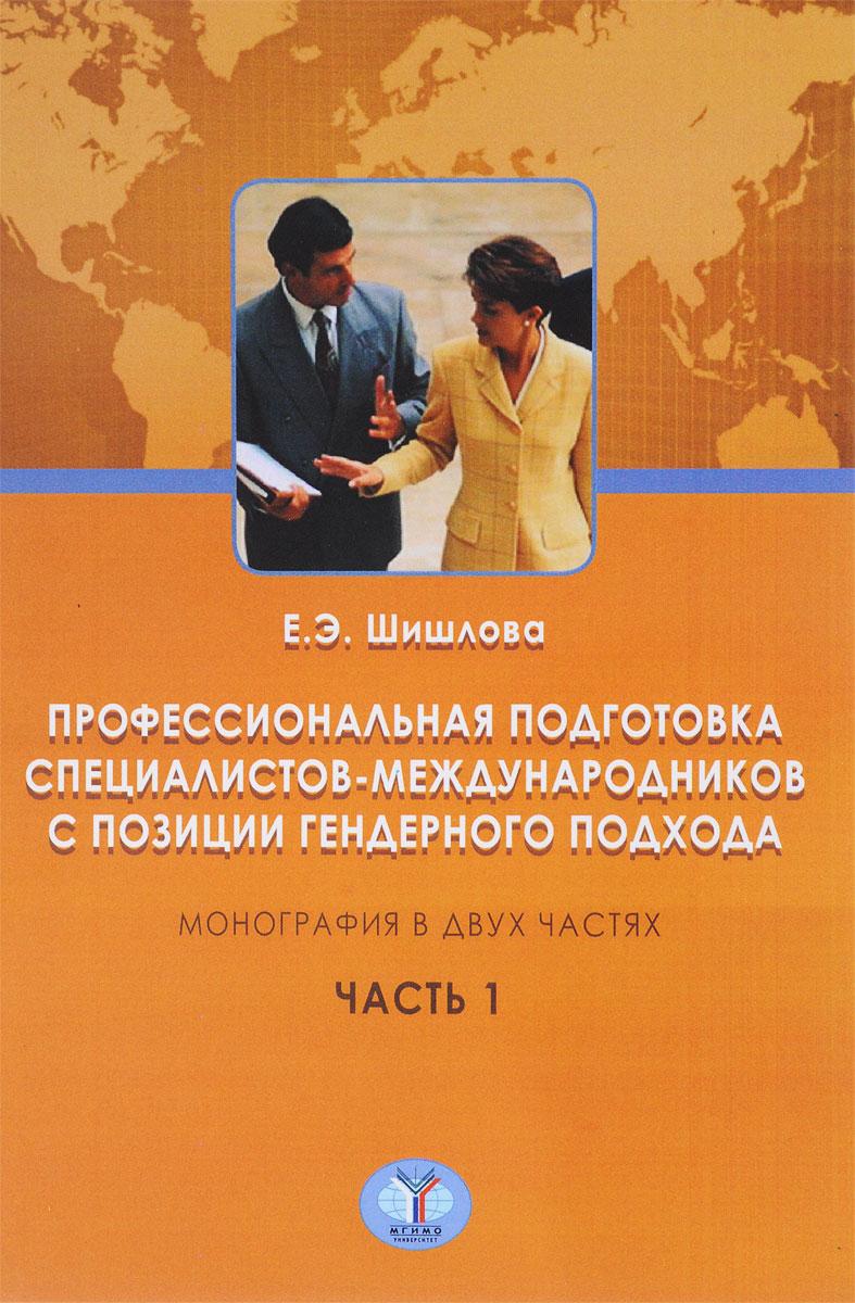 Профессиональная подготовка специалистов-международников с позиции гендерного подхода