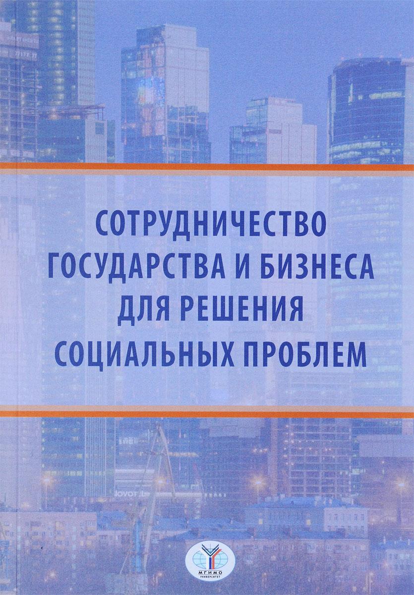 Б. С. Батаева Сотрудничество государства и бизнеса для решения социальных проблем