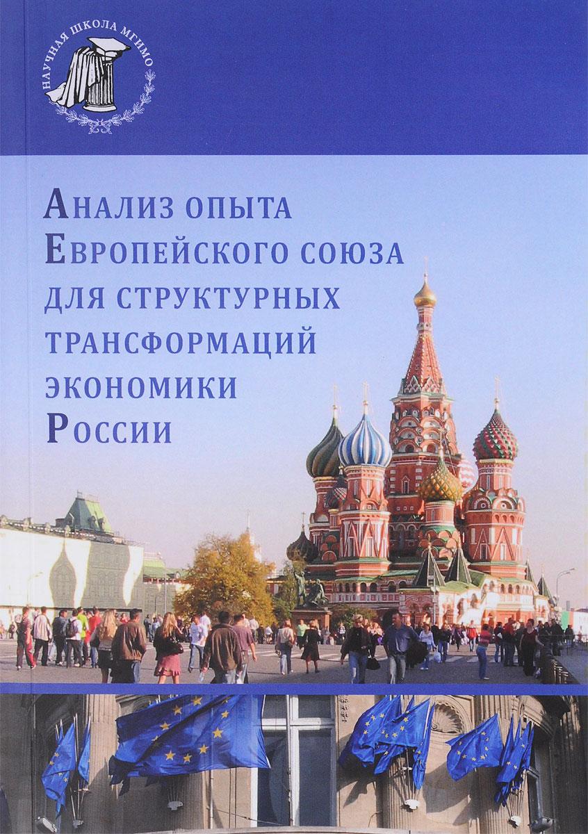Анализ опыта Европейского союза для структурных трансформаций экономики России
