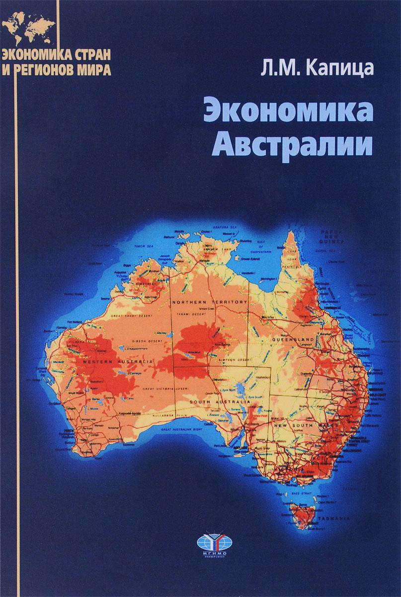 Экономика Австралии