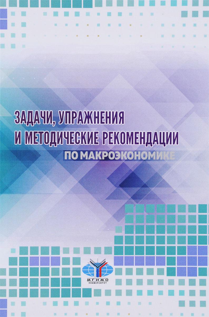 Задачи, упражнения и методичесие рекомендации по макроэкономике