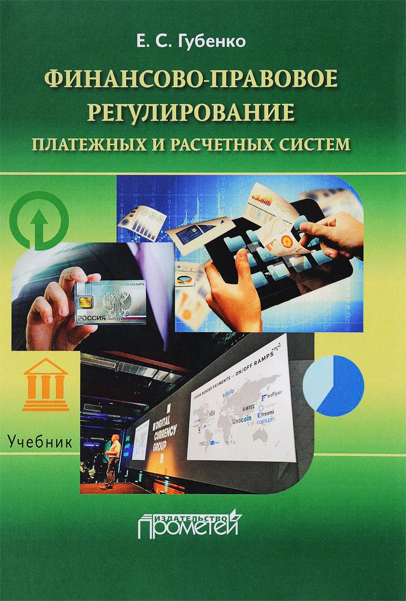 Финансово-правовое регулирование платежных и расчетных систем. Учебник