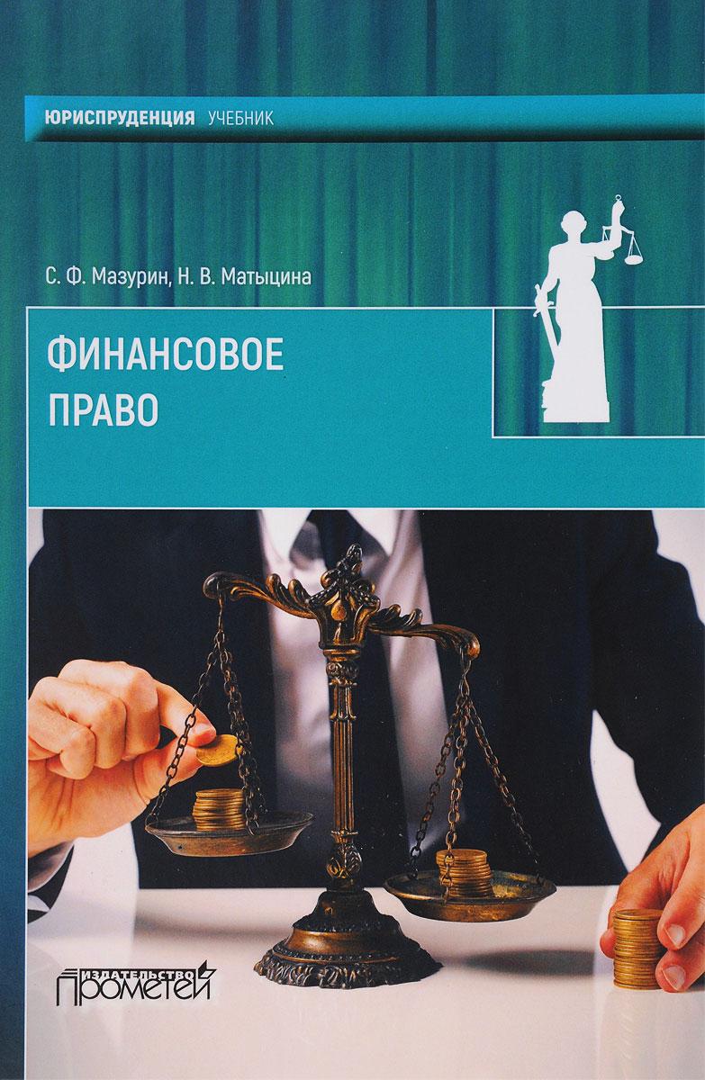 С. Ф. Мазурин, Н. В. Матыцина Финансовое право. Учебник учебник миграционное право