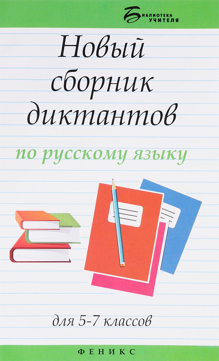 Новый сборник диктантов по русскому языку для 5-7 классов