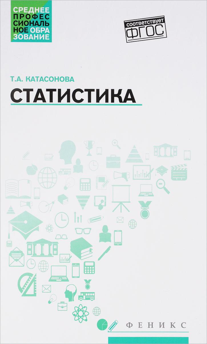 Т. А. Катасонова Статистика. Учебное пособие инструментальные материалы учебное пособие