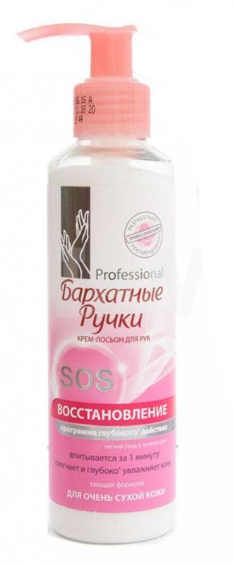 Бархатные Ручки Крем-лосьон для рук SOS восстановление 160 мл крем лосьон для рук beautypedia крем лосьон для рук