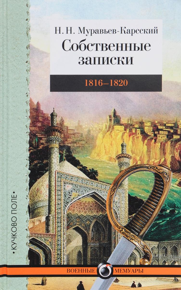 Н. Н. Муравьев-Карсский Собственные записки. 1816-1820