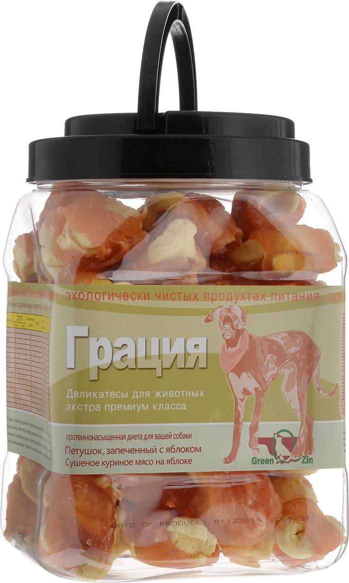 Лакомство для собак GreenQZin Грация, сушеное куриное мясо на яблоке, 750 гChAp750tЛакомство для собак GreenQZin Грация - это необычное мясное лакомство с фруктовой начинкой, которое содержит мощнейший витаминно-белковый комплекс. Лакомство содержит яблоки - фруктоза наполняет организм быстрой энергией, увеличивает снабжение клеток мозга питательными веществами, клетчатка фрукта помогает выводить шлаки, пектины улучшают пищеварение, калий способствует работе почек, а железо регулирует кровотворение. Витамины вместе с марганцем, медью и растительными антибиотиками-фитонцидами укрепляют защитные силы организма. Деликатес не содержит консервантов, красителей, гормонов, антибиотиков и ГМО. Не вызывает аллергий. Ваш любимец будет наслаждаться свободой движений, с присущей только ему природной грацией и изяществом. Товар сертифицирован.