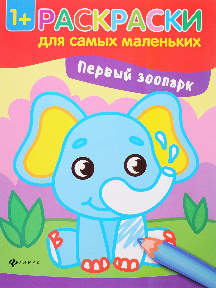 Первый зоопарк. Книжка-раскраска