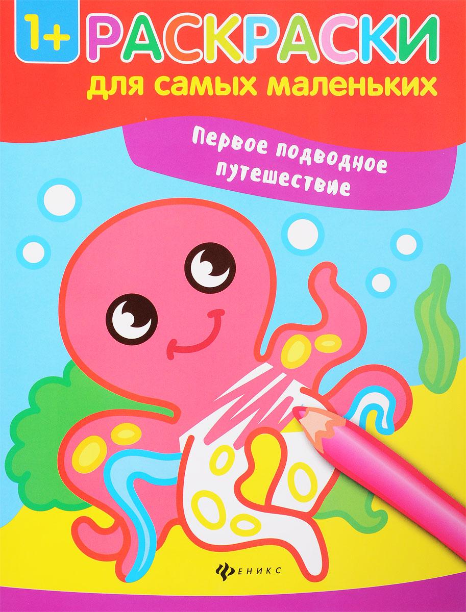 Первое подводное путешествие. Книжка-раскраска