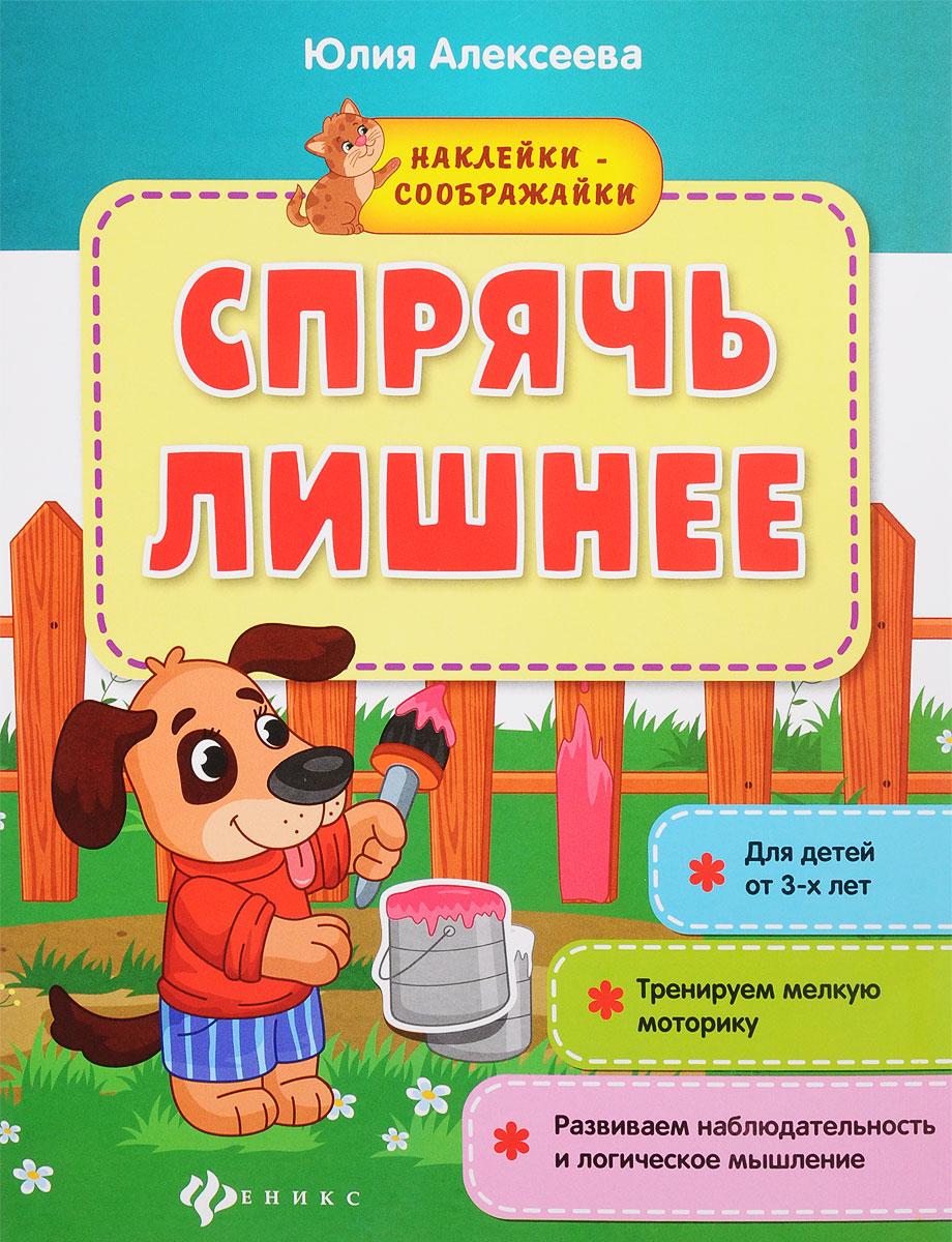 Ю. Алексеева Спрячь лишнее. Книжка с наклейками