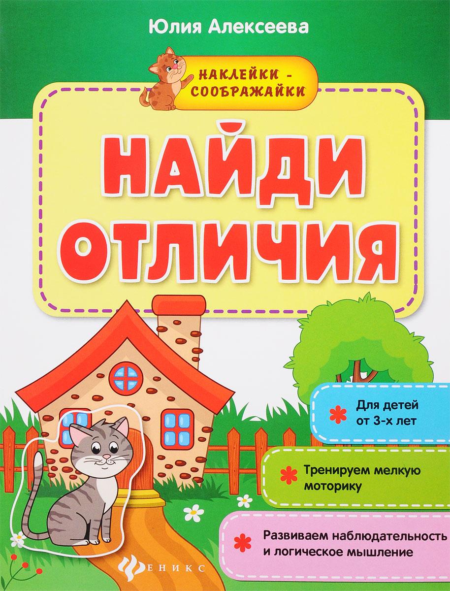 Ю. Алексеева Найди отличия. Книжка с наклейками
