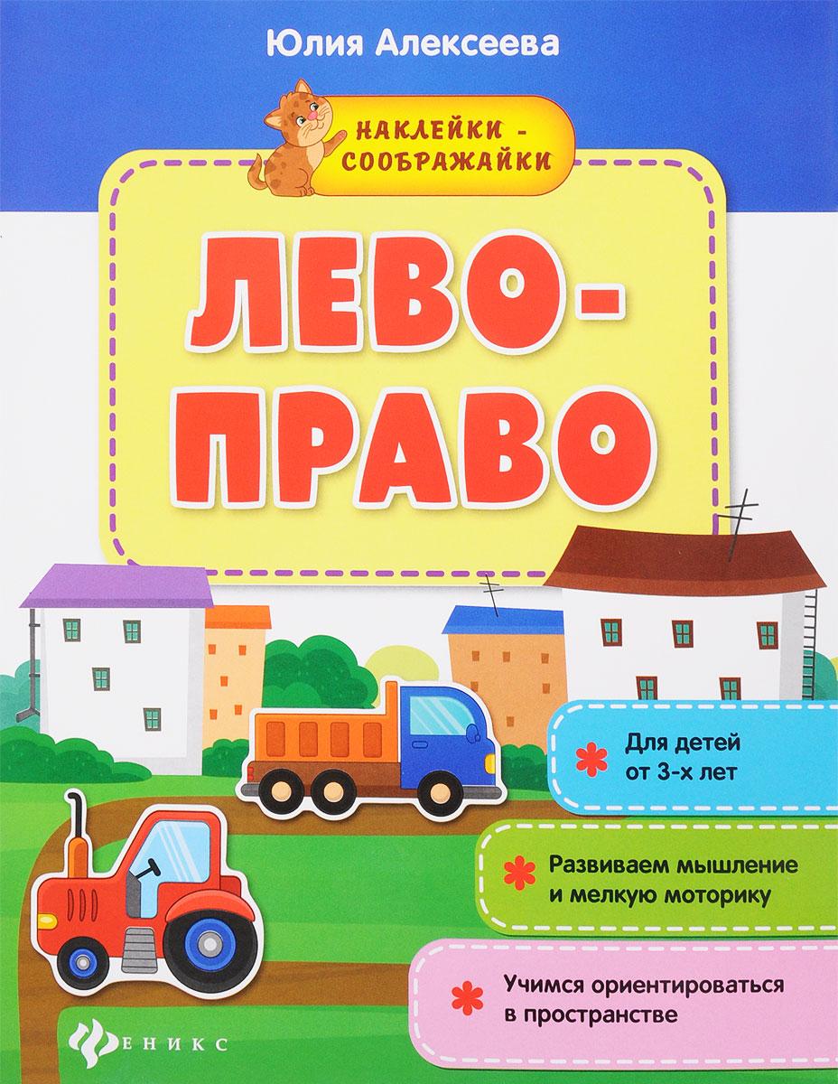 Ю. Алексеева Лево-право. Книжка с наклейками