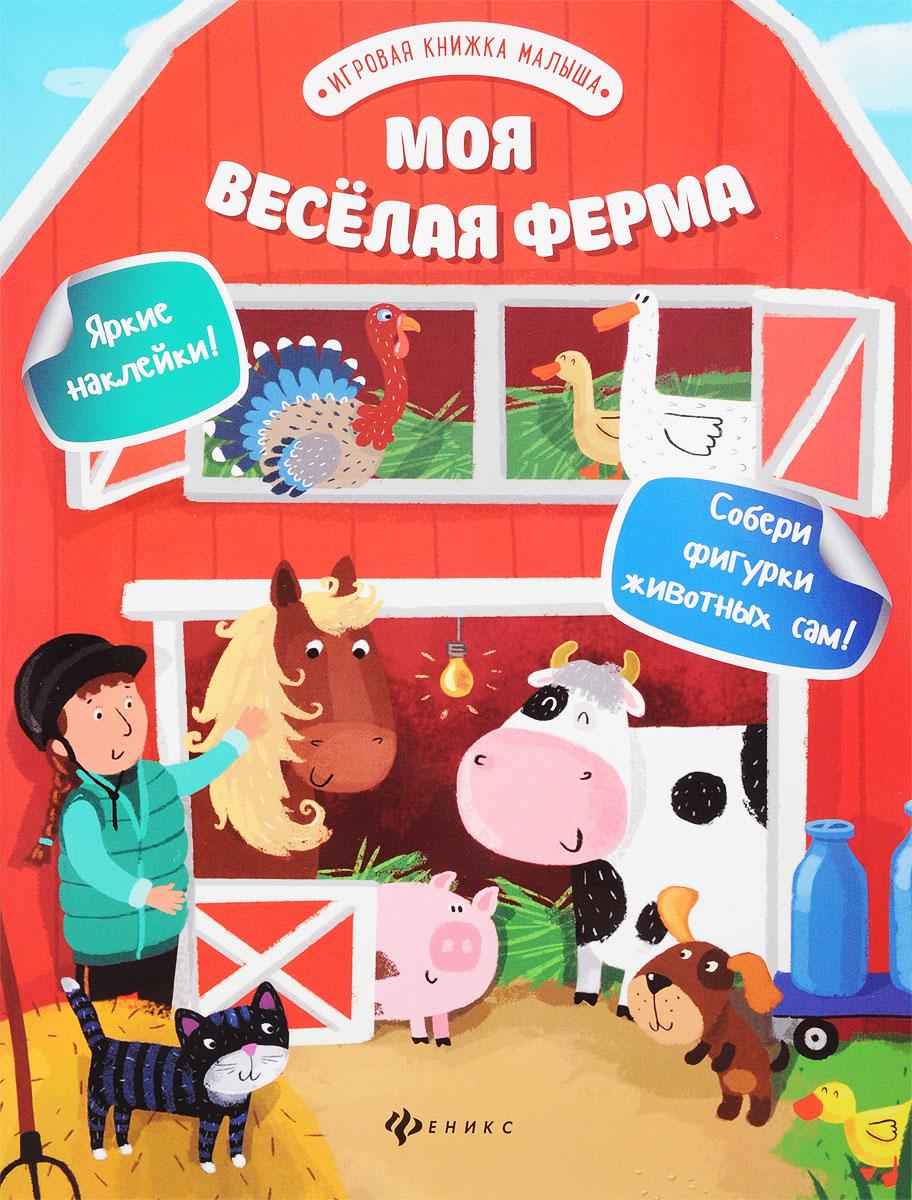 Ю. Разумовская Моя веселая ферма бологова в ред моя большая книга о животных 1000 фотографий