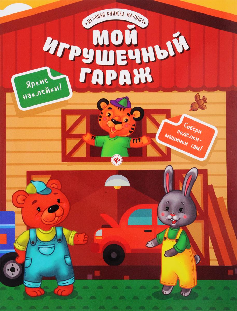 9785222271186 - Юлия Разумовская: Мой игрушечный гараж - Книга